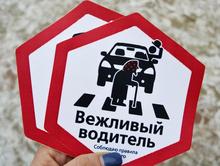 Извини-подвинься: Красноярск стал городом с самыми вежливыми водителями