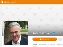 Губернатор Усс оценил обратную связь в интернете, но так и не ответил подписчикам