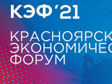 «Кадры решают все»: объявлены тематические площадки КЭФ-2021