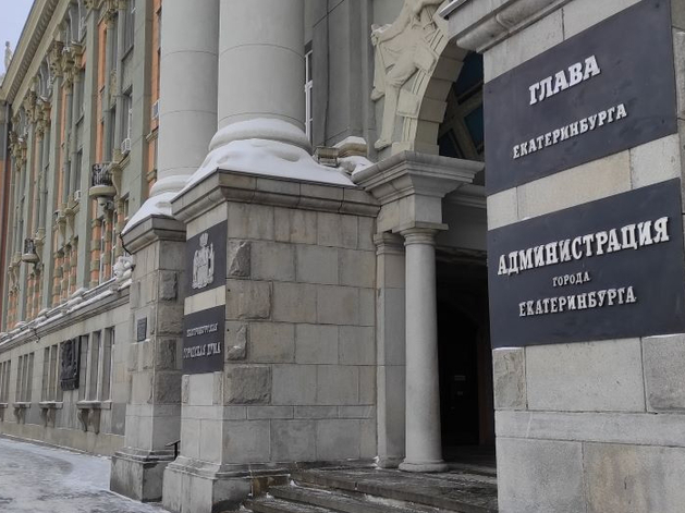 В мэрии Екатеринбурга продолжаются кадровые перестановки