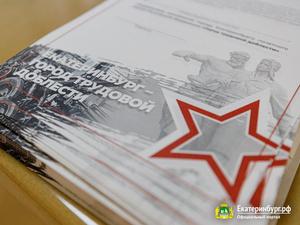 Стеле «Город трудовой доблести» не находится места в Екатеринбурге