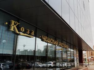 «Коза» убежала из центра: известный чешский ресторан переехал на северо-запад Челябинска