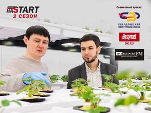 наSTART#5: Авторы технологии, которая позволит решить проблему дефицита еды, ищут партнера