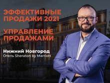 Открытые тренинги по продажам Евгения Колотилова пройдут в Нижнем Новгороде