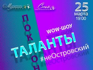 «Таланты vs Поклонники. #неОстровский»: Музыкальный театр приглашает сыграть по-крупному!