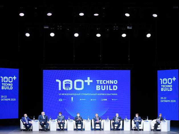 Новая всероссийская инженерно-архитектурная премия стартует в рамках 100+ TechnoBuild