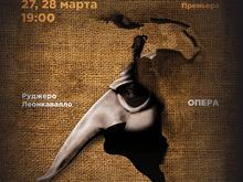 Будет и измена, будет и убийство – в Оперном ставят «Паяцев»