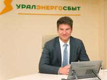 Концепцию видео-взаимодействия «Уралэнергосбыт» с клиентами признали лучшей