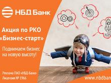 НБД-Банк предлагает бизнесу успешный старт