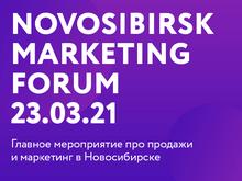 23 марта в КЗ «Евразия» пройдёт масштабный NOVOSIBIRSK MARKETING FORUM!