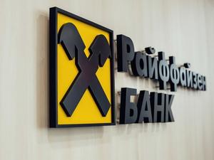 Райффайзенбанк заработал прибыль в размере 38,1 млрд руб. за 2020 год по результатам МСФО