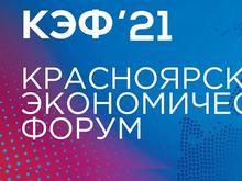 КЭФ одновременно пройдет на московских и зарубежных площадках