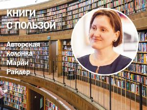 Что читать? 10 главных книг марта с Марией Райдер
