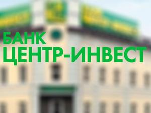 Банк «Центр-инвест» занимает 15 место по кредитованию МСБ