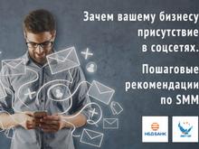 НБД-Банк проведет вебинар про SMM для бизнеса