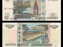 Виды Красноярска уберут с 10-рублевой купюры