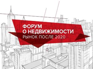 """В Нижнем Новгороде проходит """"Форум о недвижимости"""""""