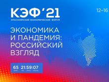 Темы КЭФ-2021: «Новые механизмы привлечения капиталов в регионы»