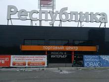 В Красноярске продается крупный торговый центр на Красрабе