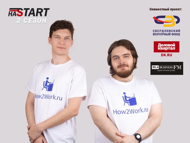 Сергей Реуцкий и Ростислав Сухов, основатели проекта How2Work