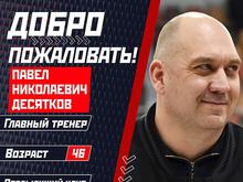 Назначен главный тренер ХК «Сокол» в Красноярске