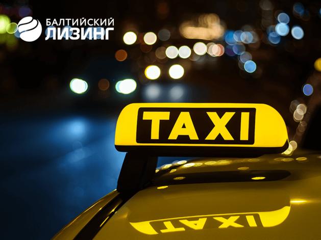«Балтийский лизинг» улучшил условия программы для компаний в сфере такси