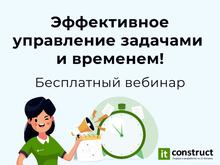 Как эффективно управлять задачами и временем с помощью Битрикс24?
