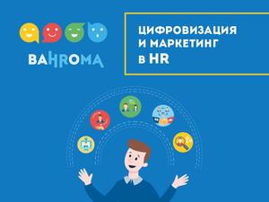 На онлайн-конференции BaHRoMA обсудили новые возможности и подходы в HR-направлении