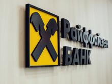 Райффайзенбанк бесплатно обучит студентов управлению рисками в Нижнем Новгороде
