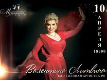 «Три возраста любви»: в Музыкальном театре состоится концерт Валентины Литвиной