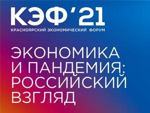 Главные вопросы экологии Сибири обсудят на КЭФ-2021