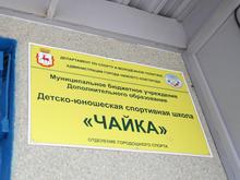 Подарок к 800-летию. ГАЗ вложит 150 млн руб. в реконструкцию спорткомплекса на Автозаводе