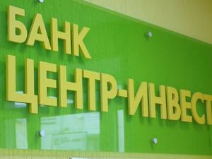 «Центр-инвест» подтвердил статус значимого банка на рынке платежных услуг