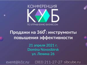 Ежегодная конференция по управлению бизнесом «КУБ» пройдет В Новосибирске 21 апреля