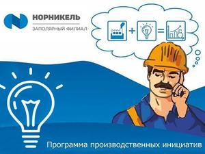 Шахту в Норильске планируют оснастить подземным «автонавигатором»