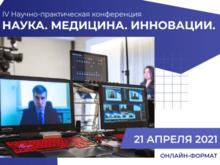 Российские ученые и врачи обсудят достижения современной медицины