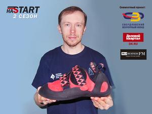 наSTART#7: Создатель инновационной обуви для покорения скал ищет инвестора