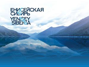 Енисейская Сибирь наращивает потенциал