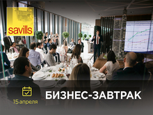 В Екатеринбурге пройдет бизнес-завтрак на тему недвижимости для инвестиций