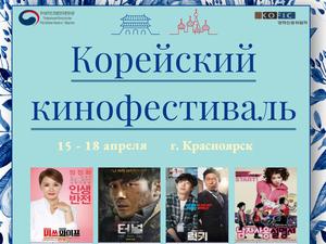 Фестиваль корейского кино пройдет в Красноярске