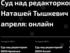 Обыски в студенческом журнале, Путин привился второй частью вакцины. Главное 14 апреля