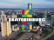 Деньги уже в пути. Федерация выделила Екатеринбургу миллиарды рублей на Универсиаду