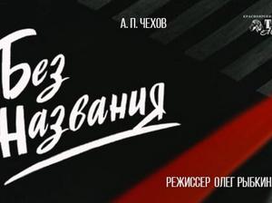 Театр Пушкина готовит премьеру по Чехову