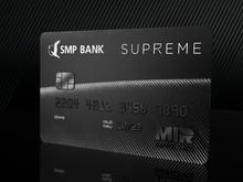 СМП Банк первым в России начал эмиссию новых премиальных карт Mir Supreme