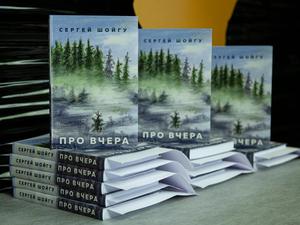 Воспоминания Сергея Шойгу вошли в лонг-лист литературной премии «Большая книга»