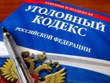 «Свою вину признал». В Екатеринбурге возбудили уголовное дело по очень редкой статье УК