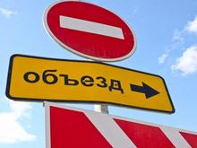Четыре улицы закроют для проезда в Ленинском районе Новосибирска