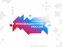 В Красноярск приедет инновационная экспедиция