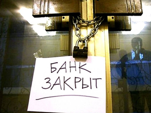 В Челябинске ликвидируют еще один банк из-за отзыва лицензии