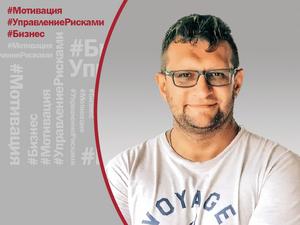 Алексей Молчанов: Основная компетенция предпринимателя - это интеграция.